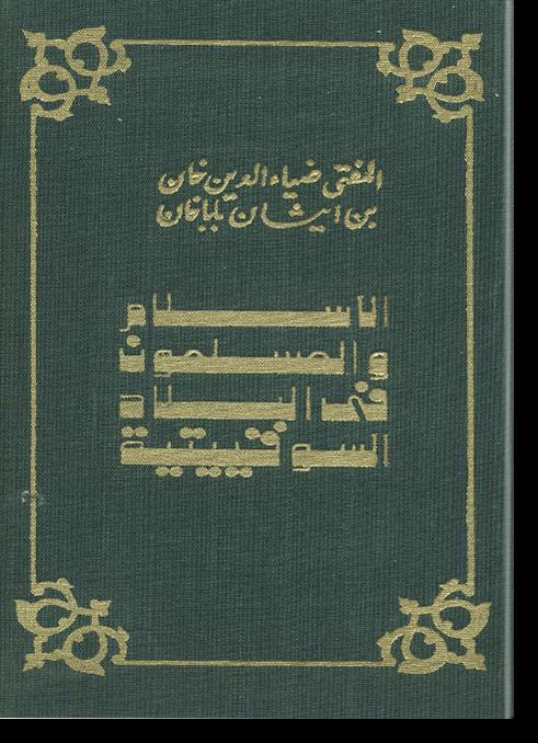 Аль-ислам ва аль-муслимун фи биляди ас-сувития. Ислам и мусульмане в Стране Советов