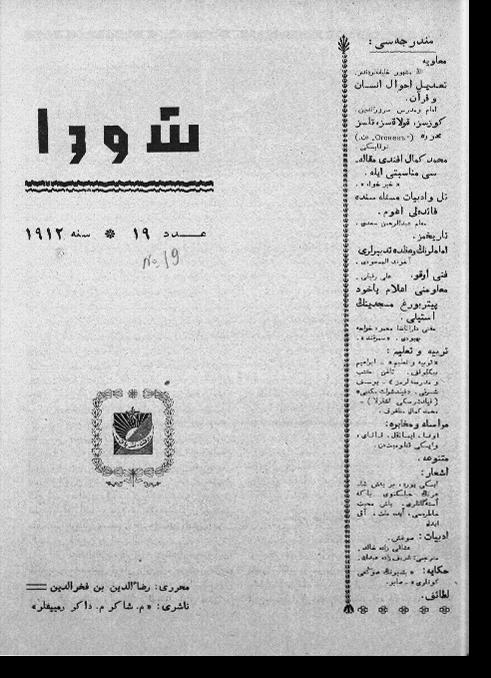 """""""Шура"""", 1912 г. №19"""