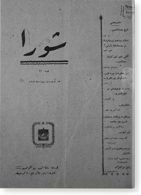"""""""Шура"""", 1917 г. №16"""