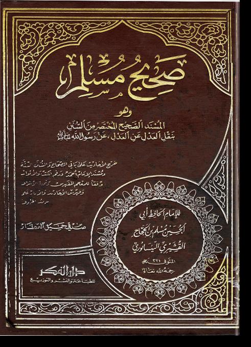 Сахих Муслим