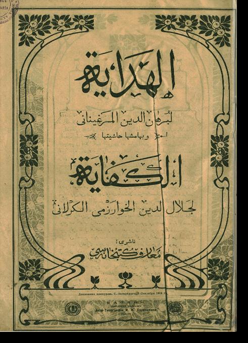 аль-Хидая. الهداية