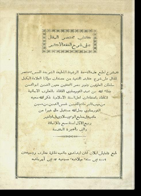 Мухтасар аль-макаль 'аля шарх аль-Фикх аль-акбар. مختصر المقال على شرح الفقه الاكبر