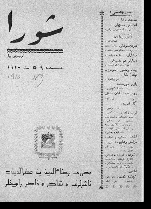 """""""Шура"""", 1910 г. № 9"""