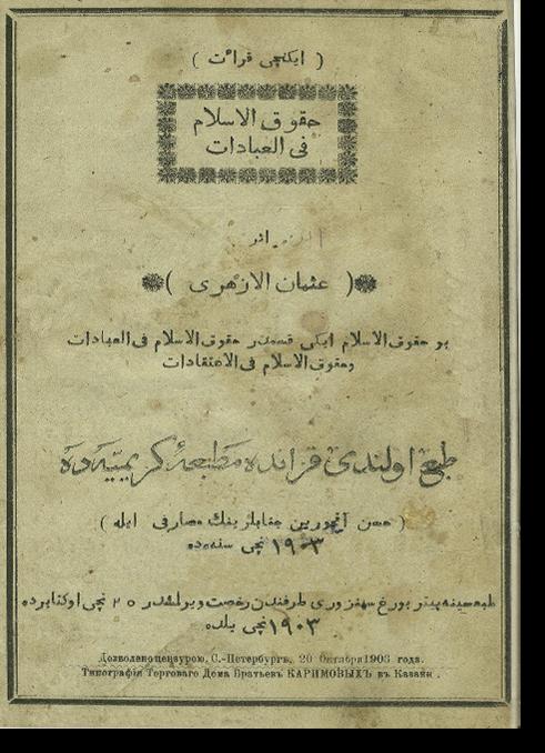 Хукук аль-ислам фи-ль-ибадат