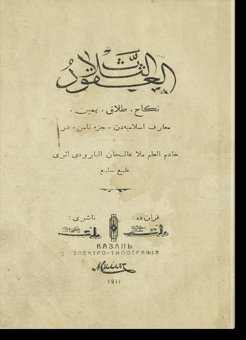 аль-Укуд ас-саляс: никах, талак, йамин. العقود الثلاث نكاح طلاق يمين
