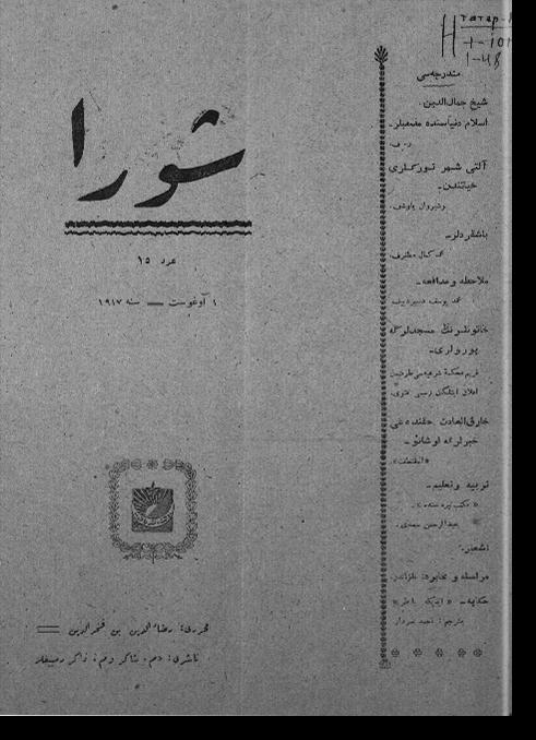 """""""Шура"""", 1917 г. №15"""