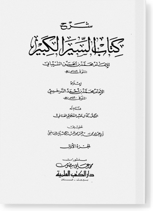 Шарх ас-Сияр аль-кабир. شرح السّير الكبير