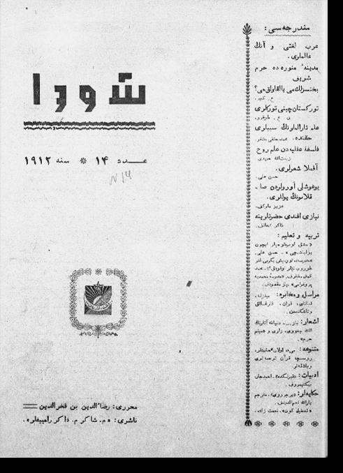 """""""Шура"""", 1912 г. №14"""