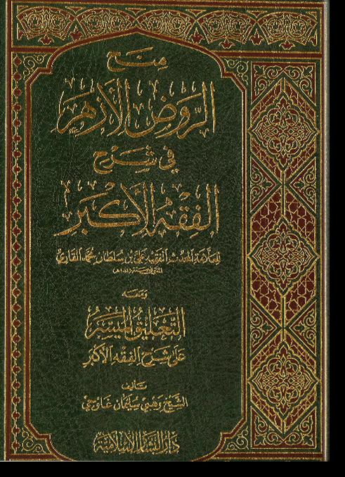Минах ар-рауд аль-азхар фи шарх аль-Фикх аль-акбар