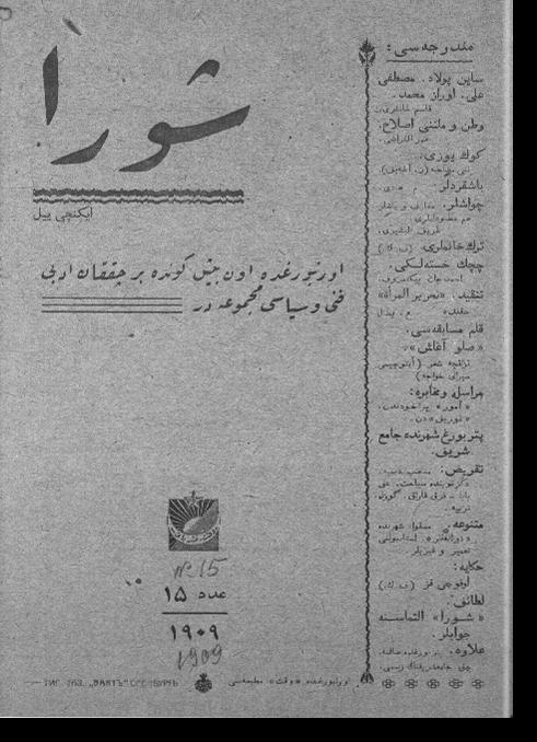 """""""Шура"""", 1909 г. №15"""