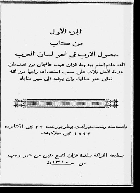 аль-Джуз ал-авваль мин китаб Хусуль аль-арбаб фи нахви лисан аль-'араб. الجزء الأول من كتاب حصول الارب فی نحو لسان العرب