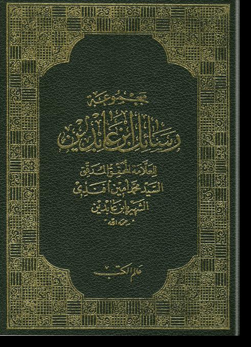 Маджмуат расаиль Ибн Абидин. مجموعات رسائل ابن عابدين
