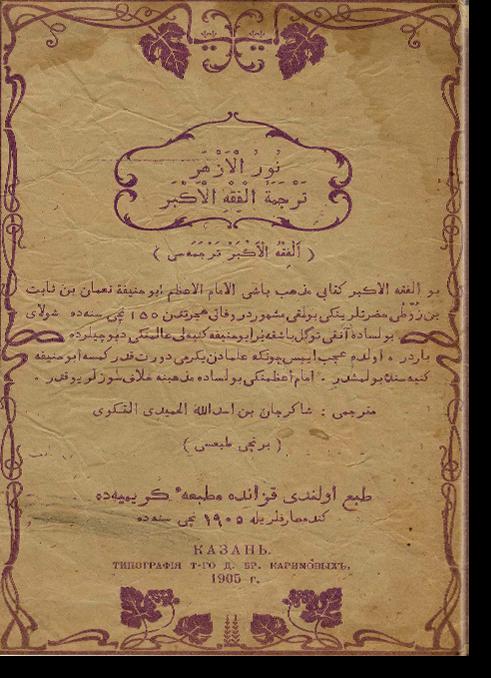 Нур аль-азхар тарджама Фикх аль-акбар. نور الأزهر ترجمة فقه الأكبر