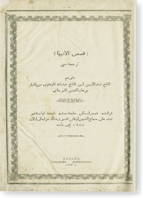 Касас аль-анбия. قصص الأنبياء