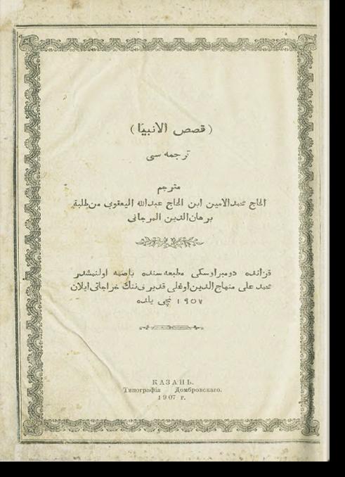 Касас аль-анбия