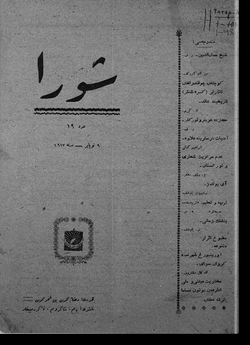 """""""Шура"""", 1917 г. №19"""