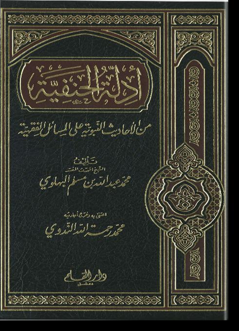 Адилла аль-ханафия мин аль-ахадис ан-набавия 'аля аль-масаил аль-фикхия