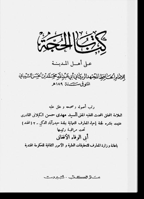 Китаб аль-худжа аля ахль аль-мадина