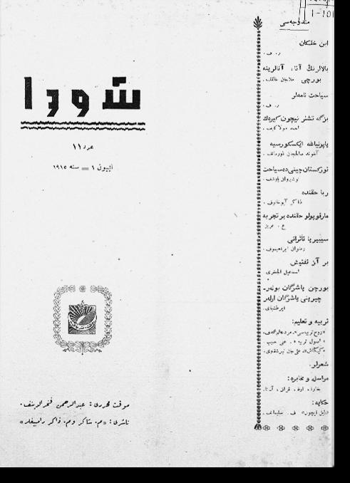 """""""Шура"""", 1915 г. №11"""