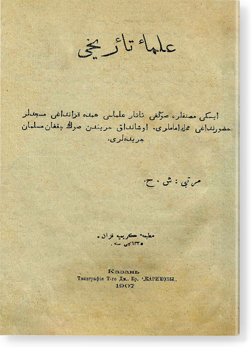 Гулямэ-и тарихы. علماء تاریخی