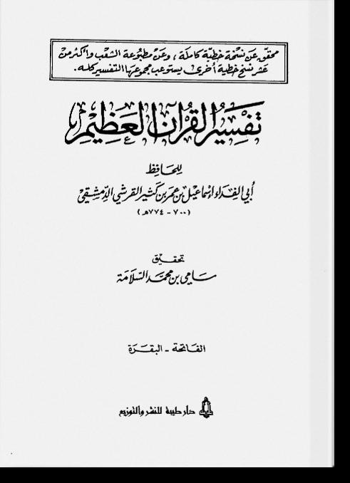 Тафсир аль-Куръан аль-'азыйм
