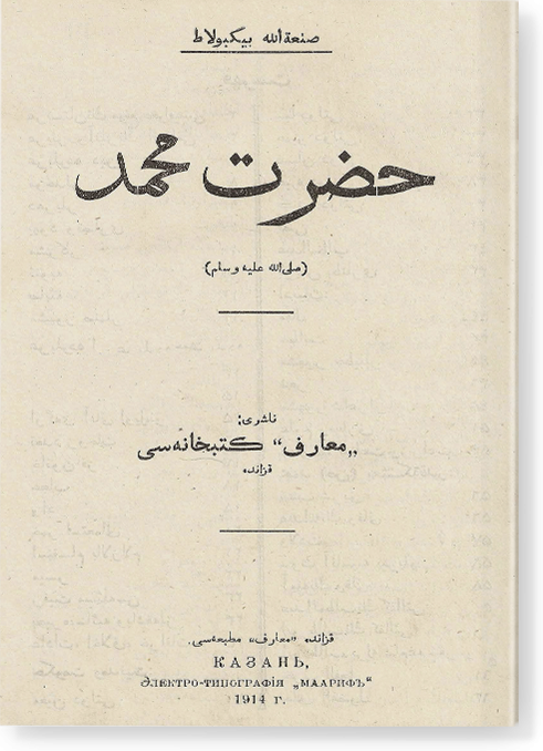Хазрати Мухаммад