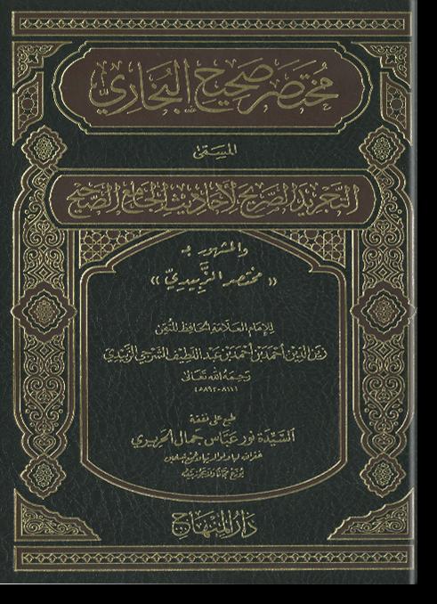 """Мухтасар Сахих аль-Бухари"""""""