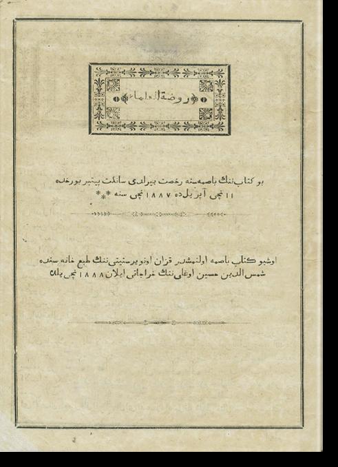 Раудат аль-'уляма