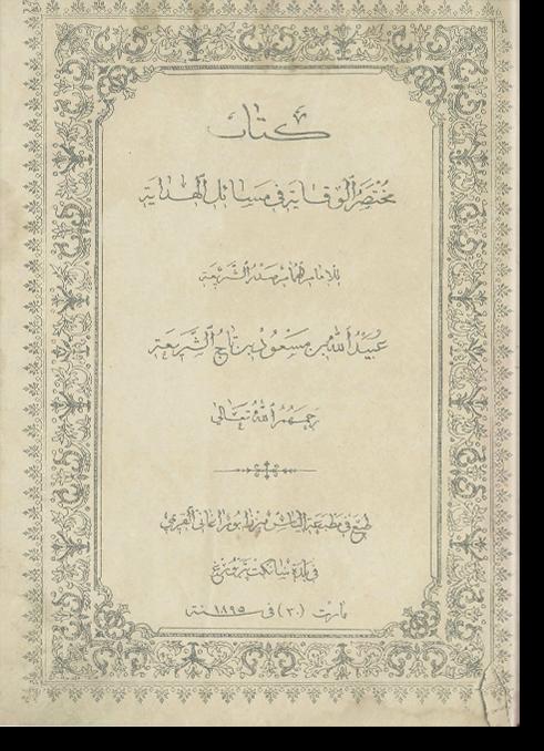 Китаб Мухтасар аль-викая фи масаил аль-хидая