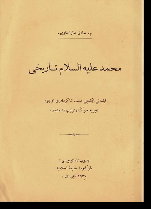 Мухаммад алейхис-салям тарихы. محمد عليه السلام تاريخى