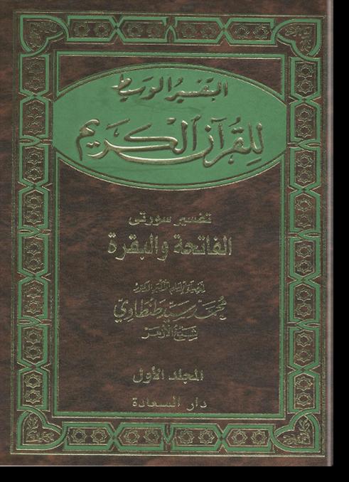 ат-Тафсир аль-васыт ли аль-Куръан аль-Карим