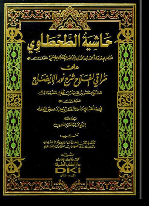Хашийат ат-Тахтави аля маракы аль-фалях шарх Нур аль-идах