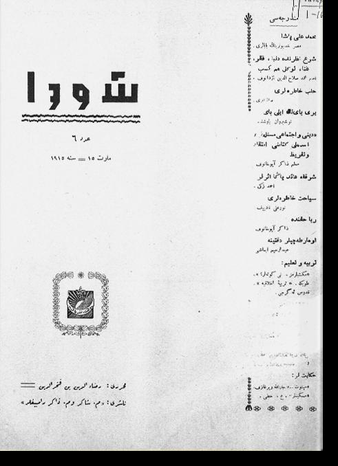 """""""Шура"""", 1915 г. №6"""