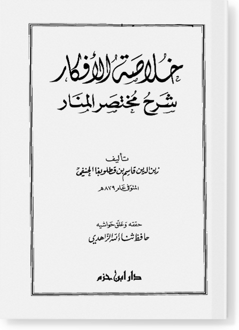 Хуласат аль-афкар шарх Мухтасар аль-манар
