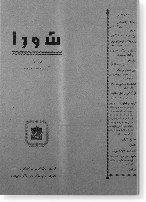 """""""Шура"""", 1914 г. №7"""