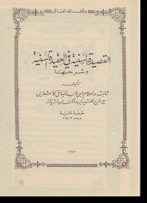 аль-Касыда ас-сания фи аль-'акыда ас-сунния ва шархиха. القصيدة السّنيو في العقيدة السّنّية و شرحها