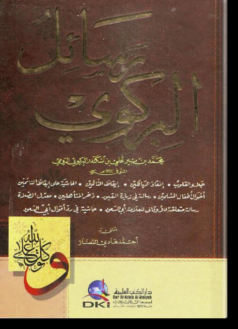 Расаиль аль-Баркави