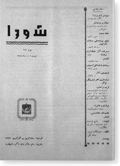 """""""Шура"""", 1914 г. №11"""