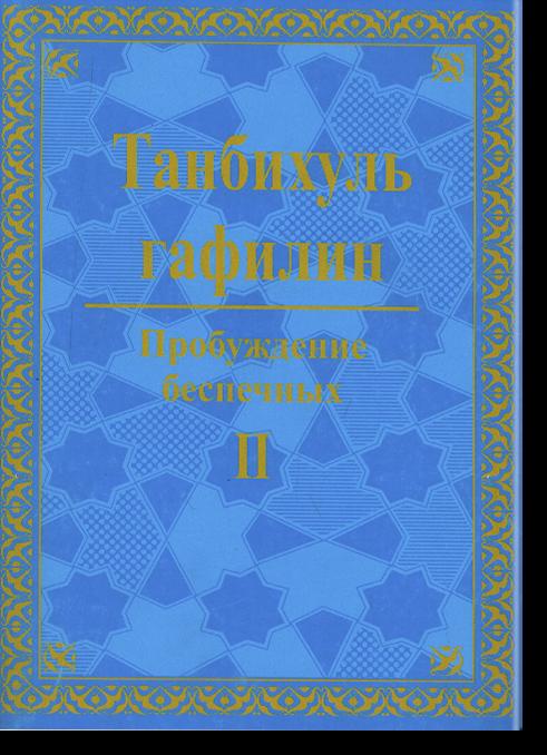 Танбихуль гафилин (Пробуждение беспечных) Часть 2