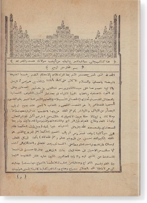 Шарх аль-Викая. شرح الوقاية