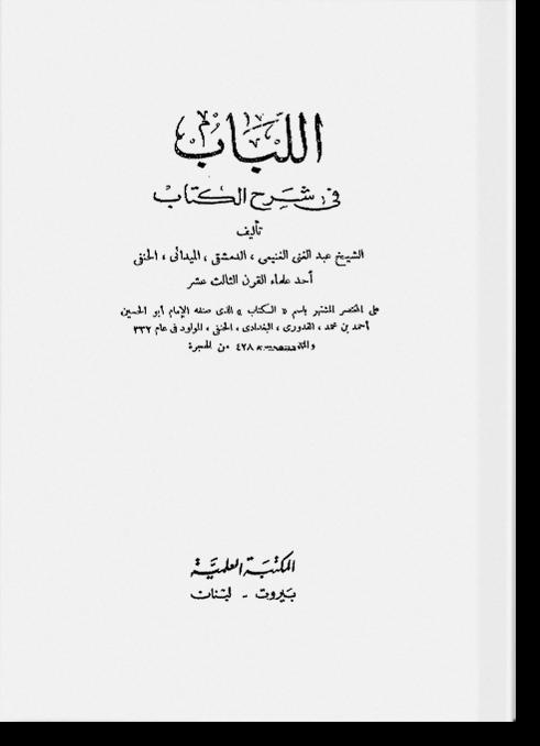 аль-Любаб фи шарх аль-китаб. اللباب في شرح الكتاب