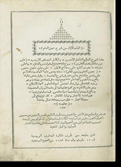 Шарх Айн аль-ильм
