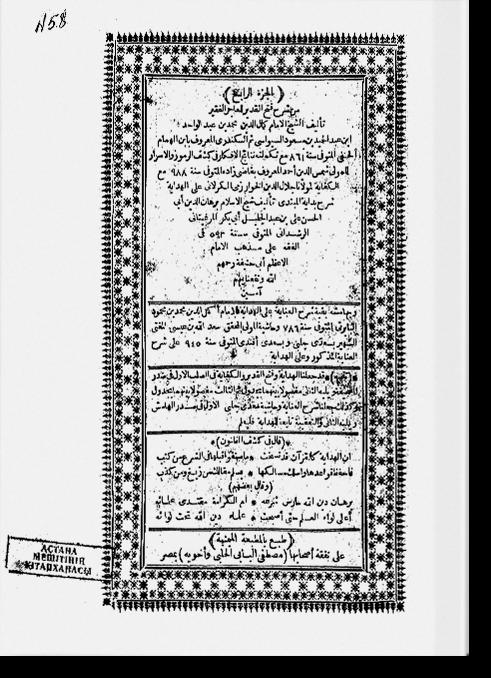 Шарх Фатх аль-Кадир. شرح فتح القدير