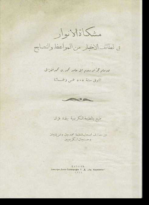 Мишкат аль-анвар фи латаиф аль-ахбар мин аль-мава'из ва ан-насаих