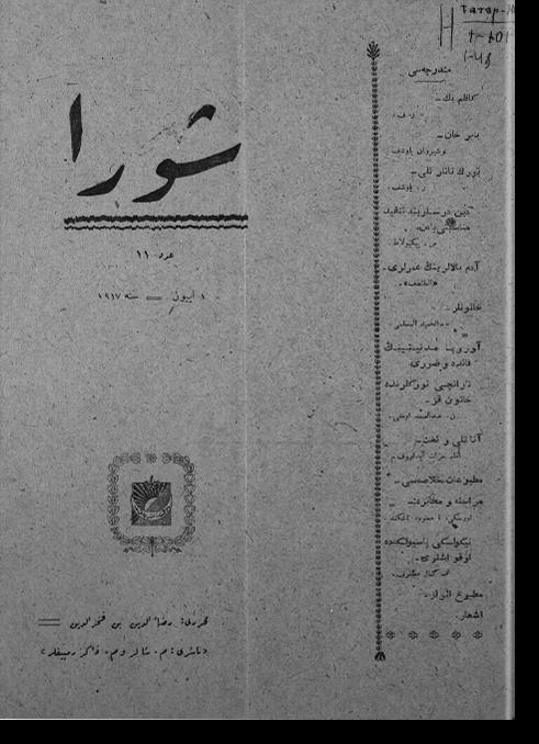 """""""Шура"""", 1917 г. №11"""