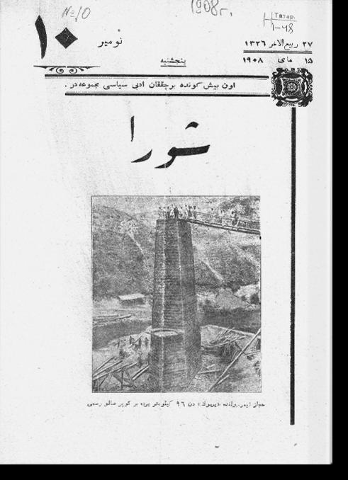 """""""Шура"""", 1908 г. №10"""