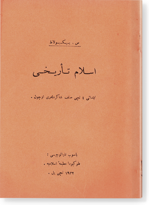 Ислам тарихы. اسلام تاريخى