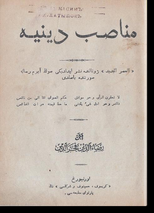 Мунасиб диния. مناصب دينية