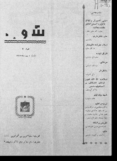 """""""Шура"""", 1916 г. №5"""