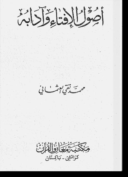 Усуль аль-ифта ва адабуху